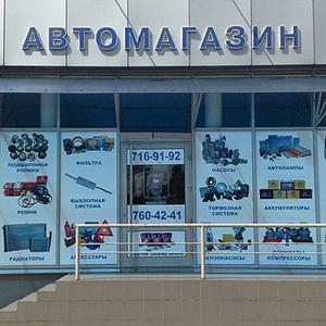 Автомагазины Тросны