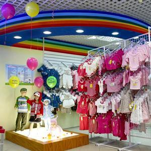 Детские магазины Тросны