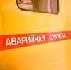 Аварийные службы в Тросне