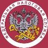 Налоговые инспекции, службы в Тросне