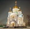 Религиозные учреждения в Тросне