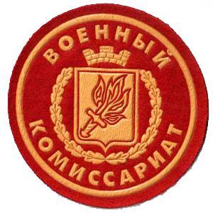 Военкоматы, комиссариаты Тросны